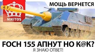 FOCH 155 АПНУТ, НО КАК?