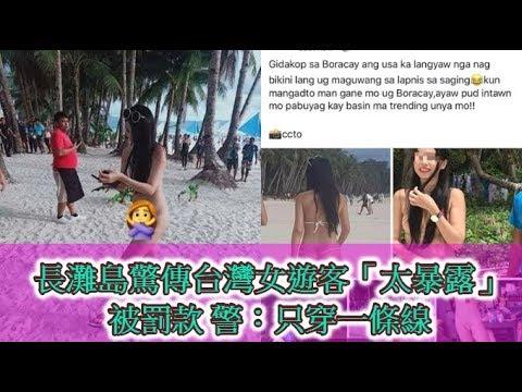長灘島驚傳台灣女遊客「太暴露」被罰款 警:只穿一條線