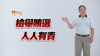 107年度地方公職人員九合一選舉法務部反賄選宣導短片-翻轉願景篇