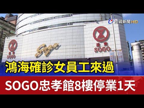 鴻海確診女員工來過 SOGO忠孝館8樓停業1天