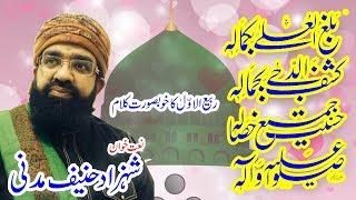Shahzad Hanif Madni New Naat 2018 - aqa mera sona   alhaj shahzad hanif madni    hd video    2018