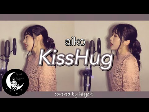 KissHug / aiko covered by hiyori 【 ピアノver. / フル歌詞 】
