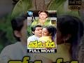 Thodu Needa Telugu Full Movie || Sobhan Babu, Sarita, Radhika || V Janardhan || K Chakravarthy