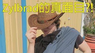 Muselk Vlog -《Zylbrad的真面目?!》 中文字幕BY Ajo'C HK