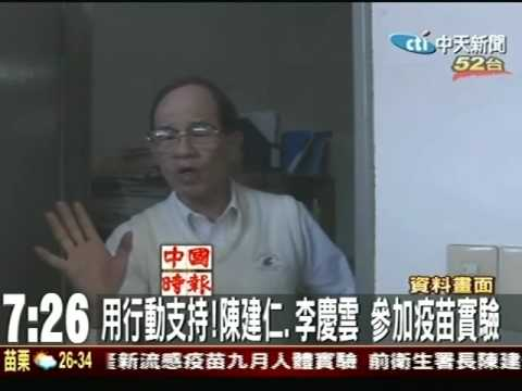 陳建仁、李慶雲 參加新流感疫苗實驗