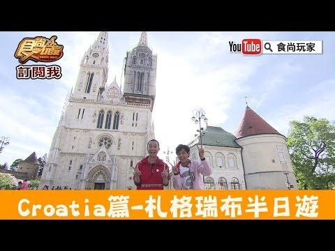 【克羅埃西亞Croatia】札格瑞布半日遊,必去五大打卡點!食尚玩家