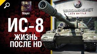 ИС-8 (Т-10): жизнь после HD - от Slayer