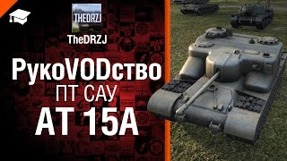 ПТ САУ AT 15A - рукоVODство от от TheDRZJ [World of Tanks]