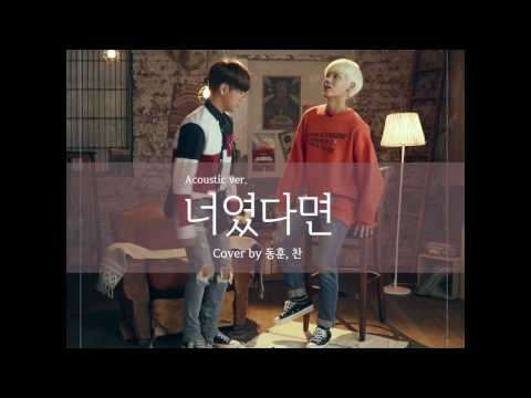 정승환 - '너였다면' Cover (by Donghun & Chan)