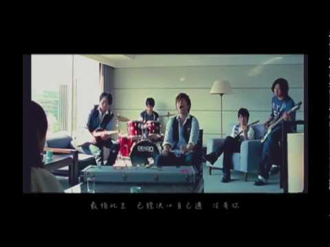Mayday五月天【突然好想你Suddenly missing you so bad】MV官方完整版