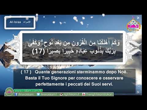( Il Sacro Corano .. Sura Al-Israa (sottotitoli in italiano