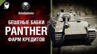Бешеные бабки №59׃ Фарм на Panther 1 - от GrimOptimist