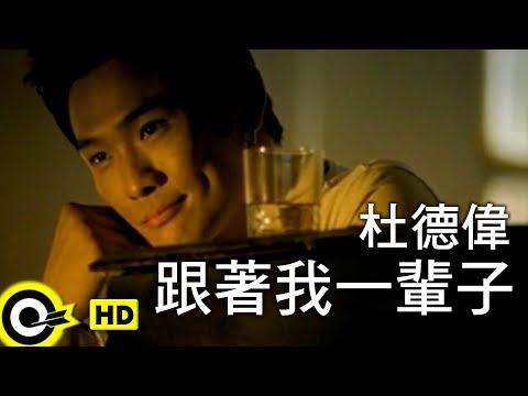 杜德偉 Alex To【跟著我一輩子 Follow me your whole life】Official Music Video