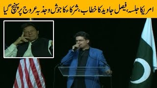 PTI Leader Faisal Javed Energetic speech at Jalsa in Capital Arena One | 22 July 2019