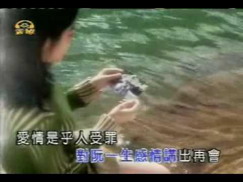 韩宝仪 情路 原人原影MV   韓寶儀1996年原创暢銷台語歌 詞曲:王登雄