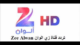 تردد قناة زي ألوان Zee Alwan قناة المسلسلات الهندية على النايل سات ...