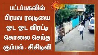 பட்டப்பகலில் பிரபல ரவுடியை ஓட ஓட விரட்டி கொலை செய்த கும்பல் | pudhucherry murder