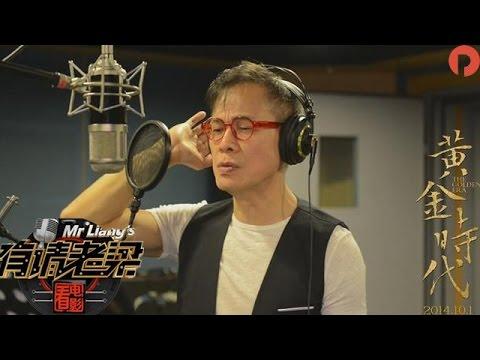 《有请老梁》20161105:罗大佑的电影音乐