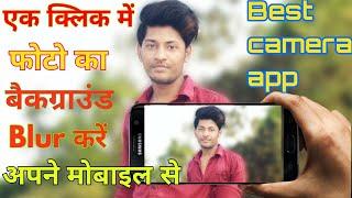 Best blur photo mobile camera app 2018 || one click photo background blur camera || blur background