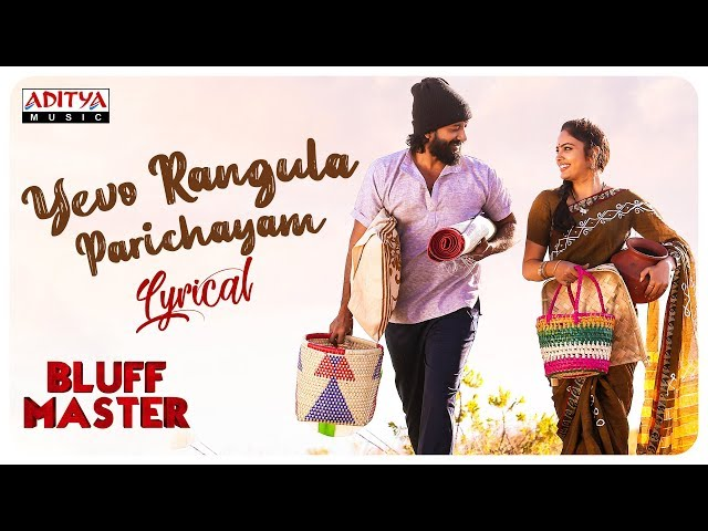 Bluff Master Movie Yevo Rangula Parichayam Lyrical Video Song | Satya Dev, Nandita Swetha