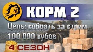 КОРМ2. Цель: 100000 кубов за стрим. 4 сезон (в 20:00 по мск старт)