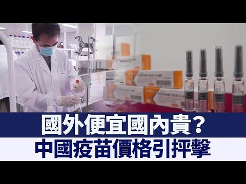 國外便宜國內貴?中國疫苗價格引抨擊|@新唐人亞太電視台NTDAPTV |20201009