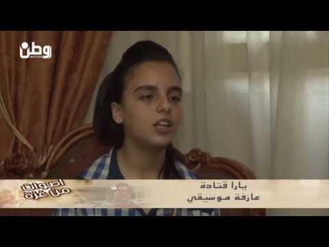 """في غزة.. الطفلتان سجى ويارا تطردان الحرب بالعزف على """"الجيتار والقانون"""""""