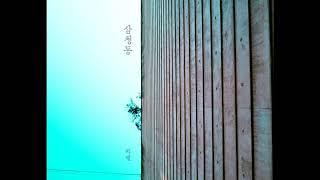 카멜 - 삼청동