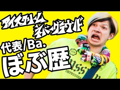 【学ぶING】代表/Ba.ぼぶ歴