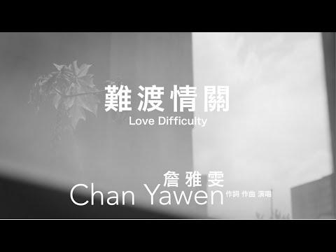 2020詹雅雯最新單曲【難渡情關】
