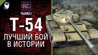 Т-54 - Лучший бой в истории №27 - от TheDRZJ