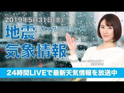 【LIVE】 最新地震・気象情報 ウェザーニュースLiVE 2019年5月31日(金)