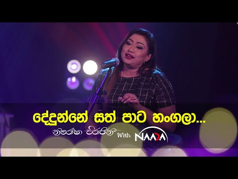 Dedunne Sath Pata Hangala (දේදුන්නේ සත් පාට හංගලා) with Naada | නාද - Nirosha Virajini