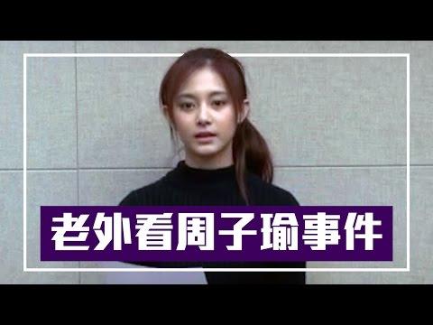 老外看台灣:周子瑜道歉事件│郝毅博 Ben Hedges│新唐人電視台