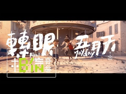 MAYDAY五月天 [ 轉眼(2018 自傳最終章)Final Chapter ] Official Music Video