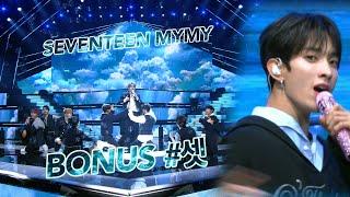 [Bonus Ver.] 세븐틴 My My 보너스 버전 #셋 @MusicBank 20200626 SEVENTEEN