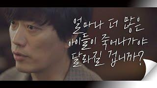 """박희순(Park Hee Soon)의 따끔한 일침↗ """"우리가 필요한 건 돈이 아닙니다""""  아름다운 세상 (Beautiful World) 15회"""