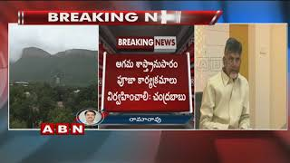 Allow devotees during Samprokshanam: Chandrababu..