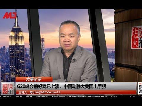 大事小评 | 陈小平:G20峰会前好戏已上演,美国出手狠中国动静大(20190625 第56期)
