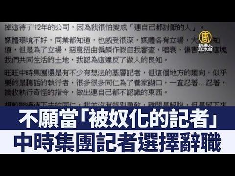 不願違背良知傷害台灣 中時記者拒當旺中幫兇|新唐人亞太電視|20190622