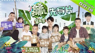 Dad Where Are We Going S05 Teaser Trailer【 Hunan TV official channel】