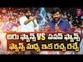 చిరు Vs పవన్  | Megastar Chiranjeevi Fans Vs Pawan kalyan Fans | Prime9 News
