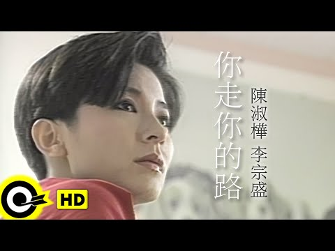 陳淑樺 李宗盛-你走你的路 (官方完整版MV)