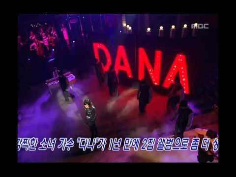 DANA - Saved story, 다나 - 남겨둔 이야기, Music Camp 20030927