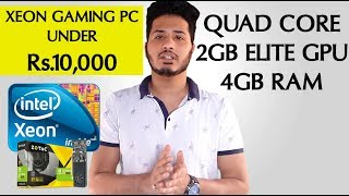 Xeon gaming PC under Rs.10000 (Hindi) - Perfect to play GTA 5 & latest games