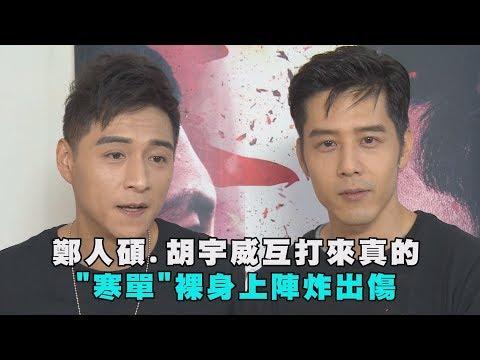 """【好痛啊】鄭人碩.胡宇威互打來真的 """"寒單""""裸身上陣炸出傷"""