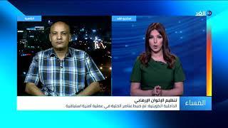 تداعيات القبض على الخلية الإرهابية في الكويت على الإخوا ...
