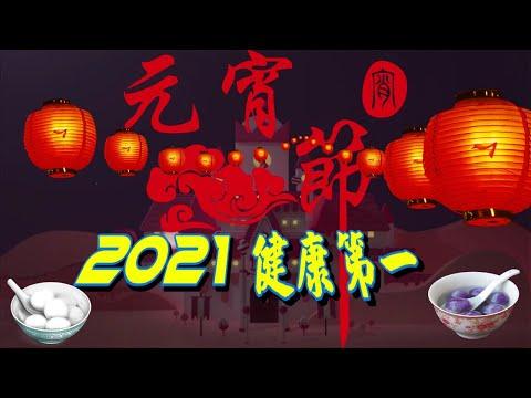 2021健康第一(萬戶千家鬧團圓 花燈遍照萬家春; 燈籠高掛夢想圓 口含元宵享甜蜜)祝大家元宵節快樂!