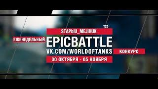 EpicBattle : STAPbIU_MEJIHUK  / T20 (конкурс: 30.10.17-05.11.17)