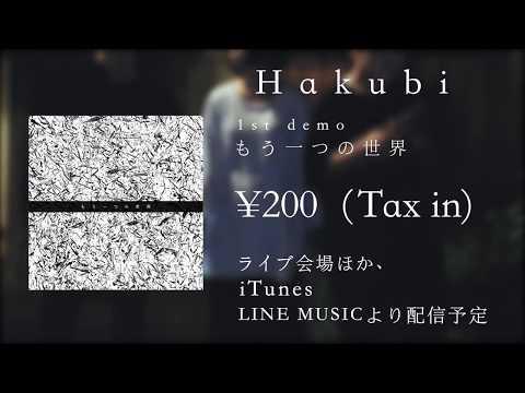 Hakubi - もう一つの世界 【Short Video】